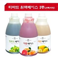 [냉장제품]티마드 쥬시 베이스(1.5L/3종 선택사항)