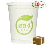 친환경 종이컵 10oz/친환경로고 1박스 1000개-83Ø