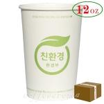 친환경 종이컵 12oz/친환경 로고 1박스 1000개-88Ø